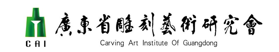 广东省雕刻艺术研究会