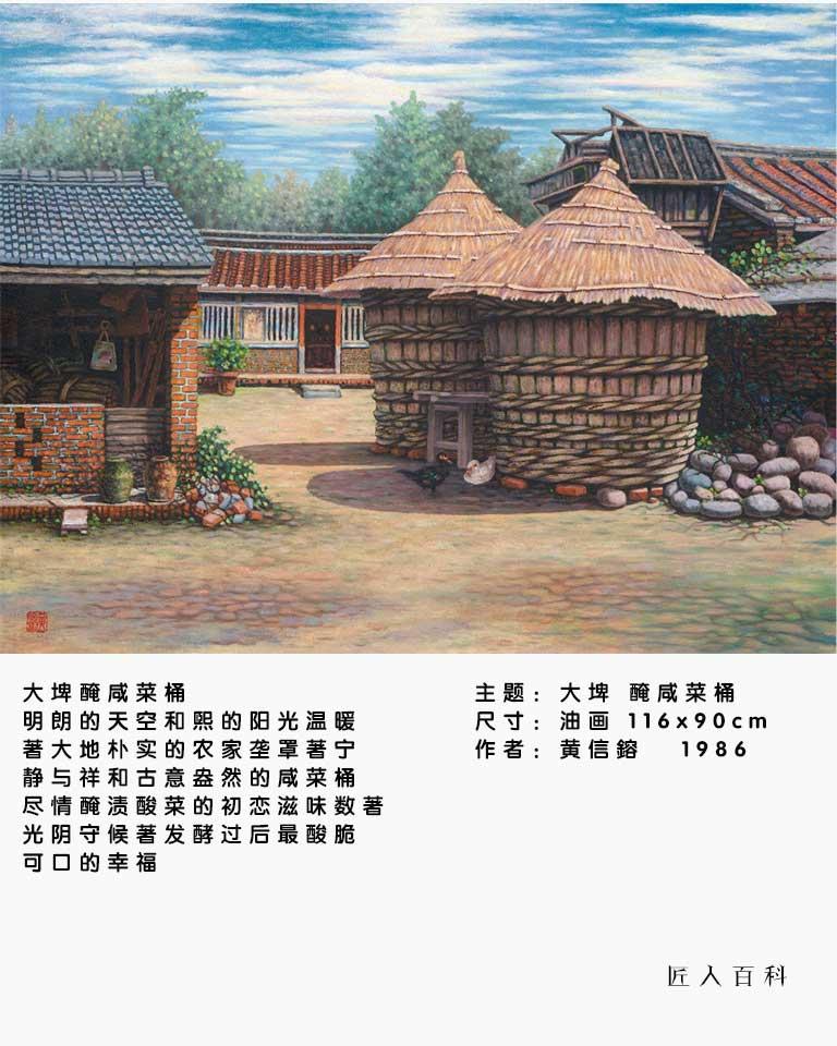 黄信镕的作品-黄信镕画家