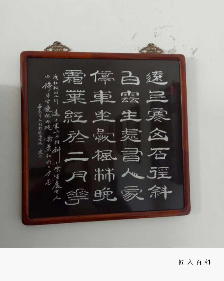 王建泉的作品-王建泉刻瓷