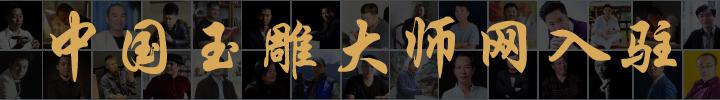 中国玉雕大师网入驻