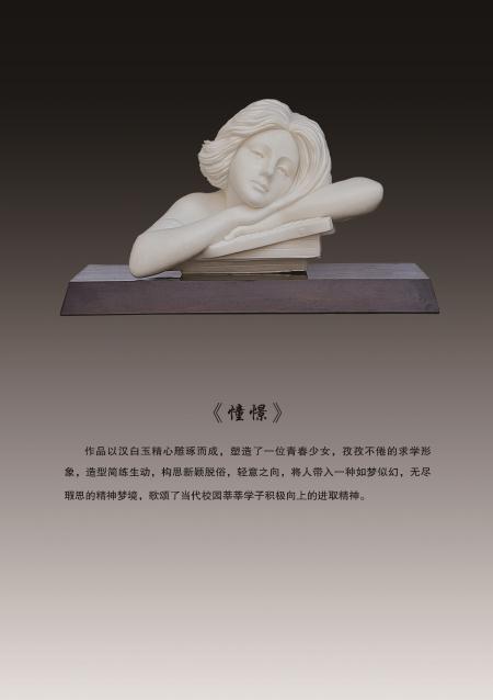 吴庆珍的作品-001
