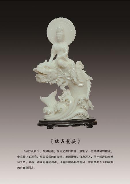 吴庆珍的作品-009