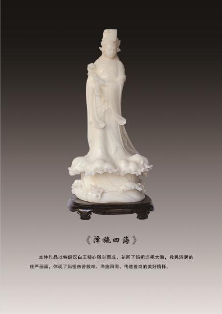 吴庆珍的作品-113