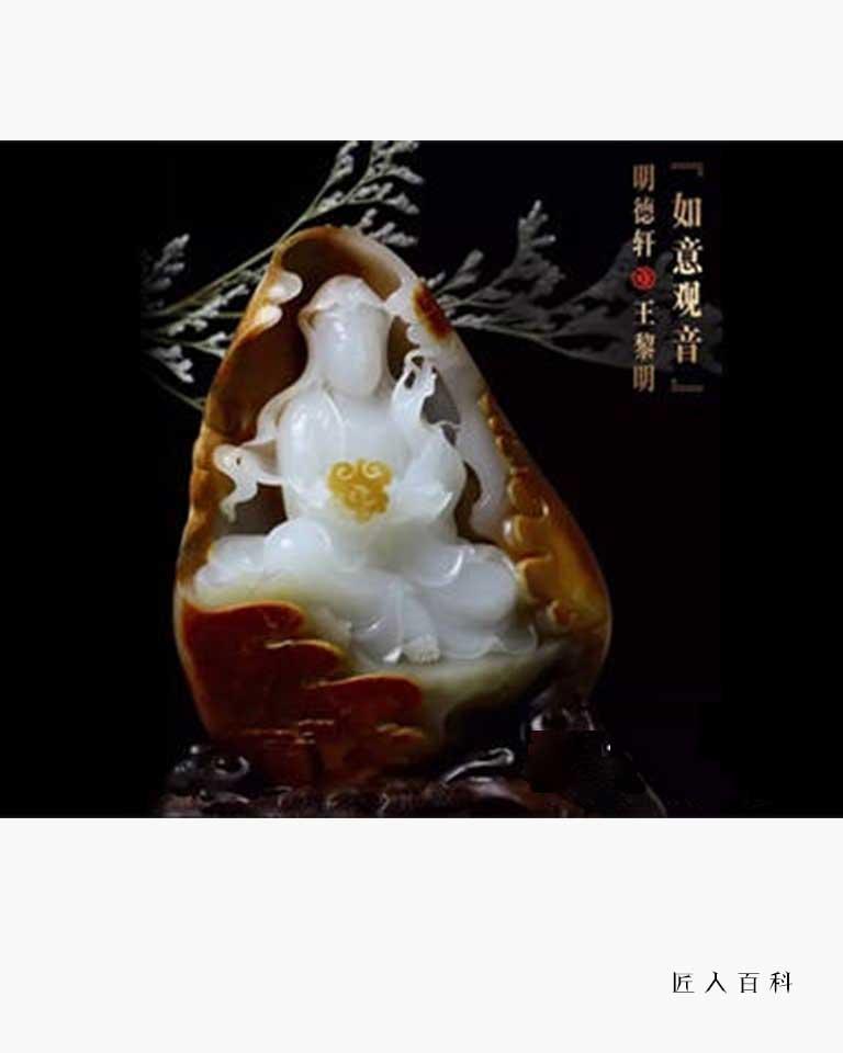 王黎明的作品-王黎明玉雕