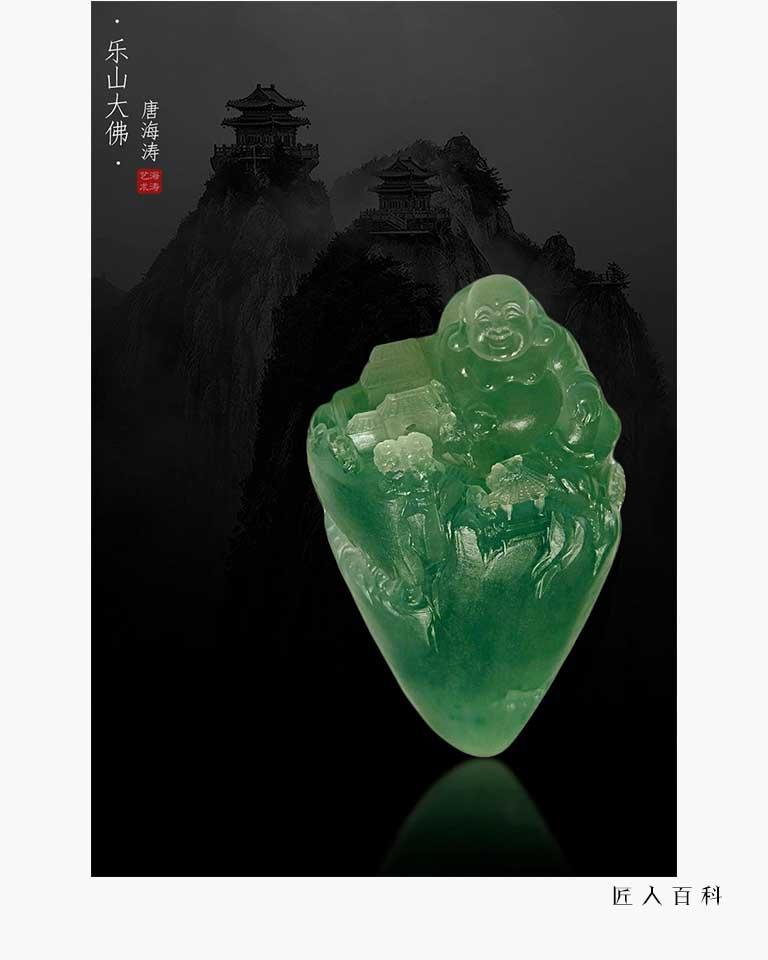 唐海涛的作品-唐海涛玉雕