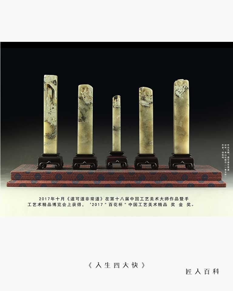徐桂鸣(寿山石)的作品-徐桂鸣石雕