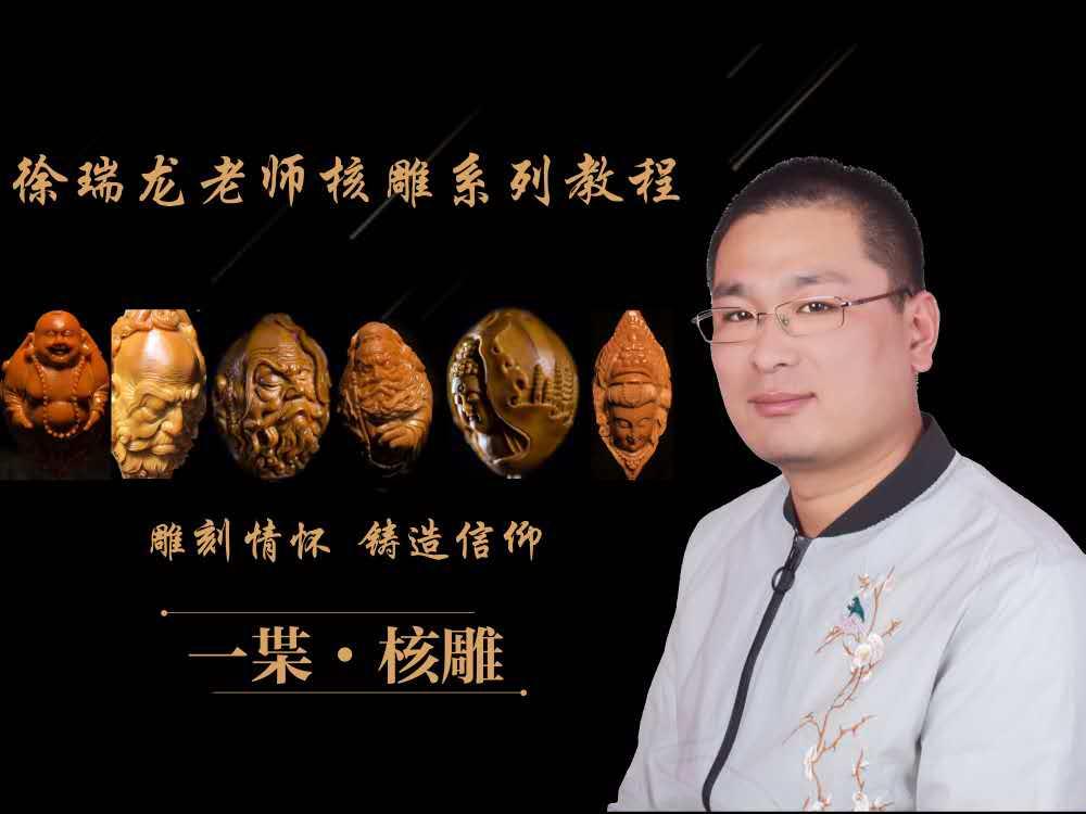 徐瑞龙老师核雕系列教程