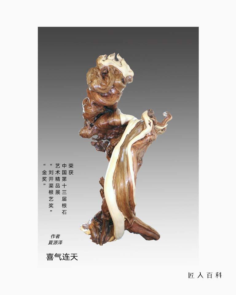 夏源泽(中国根艺美术大师)的作品-06.jpg