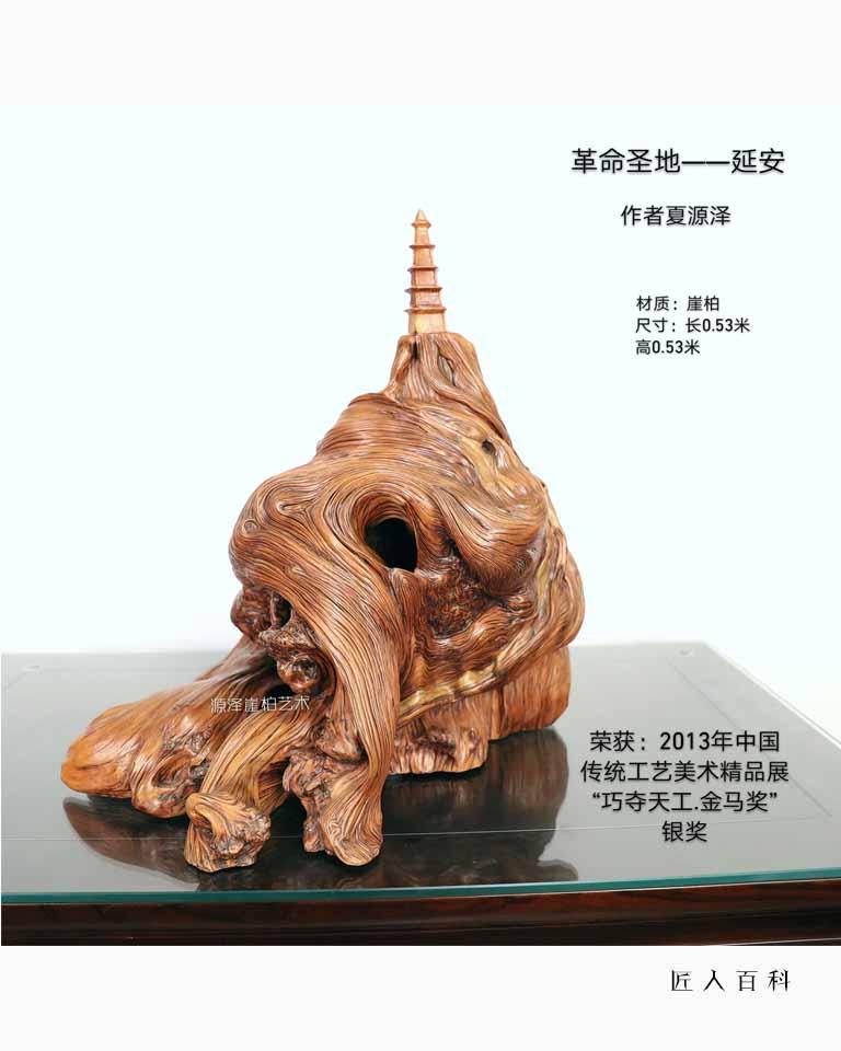夏源泽(中国根艺美术大师)的作品-01.jpg
