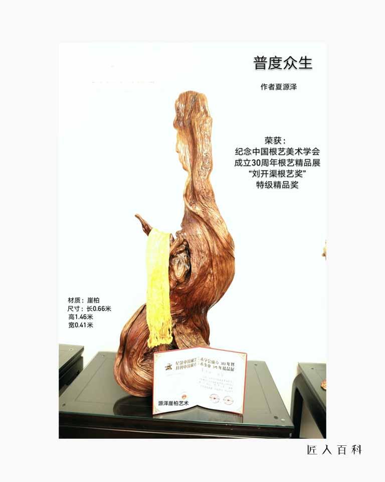 夏源泽(中国根艺美术大师)的作品-03.jpg