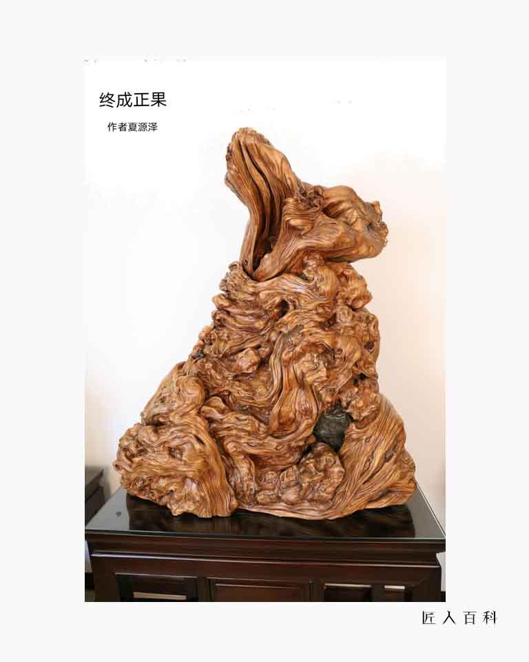 夏源泽(中国根艺美术大师)的作品-16.jpg