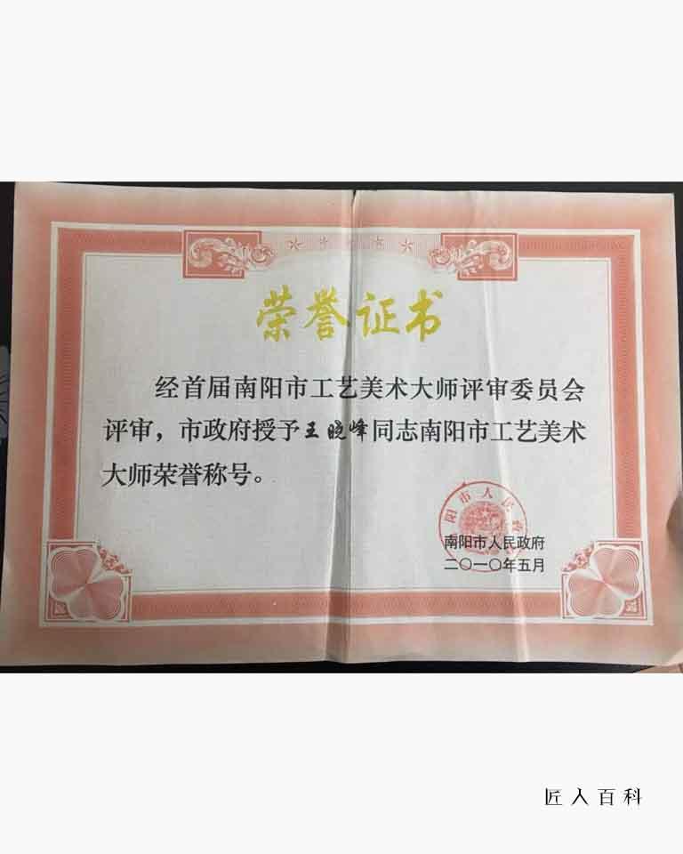 王晓峰(玉雕师)的作品-12.jpg