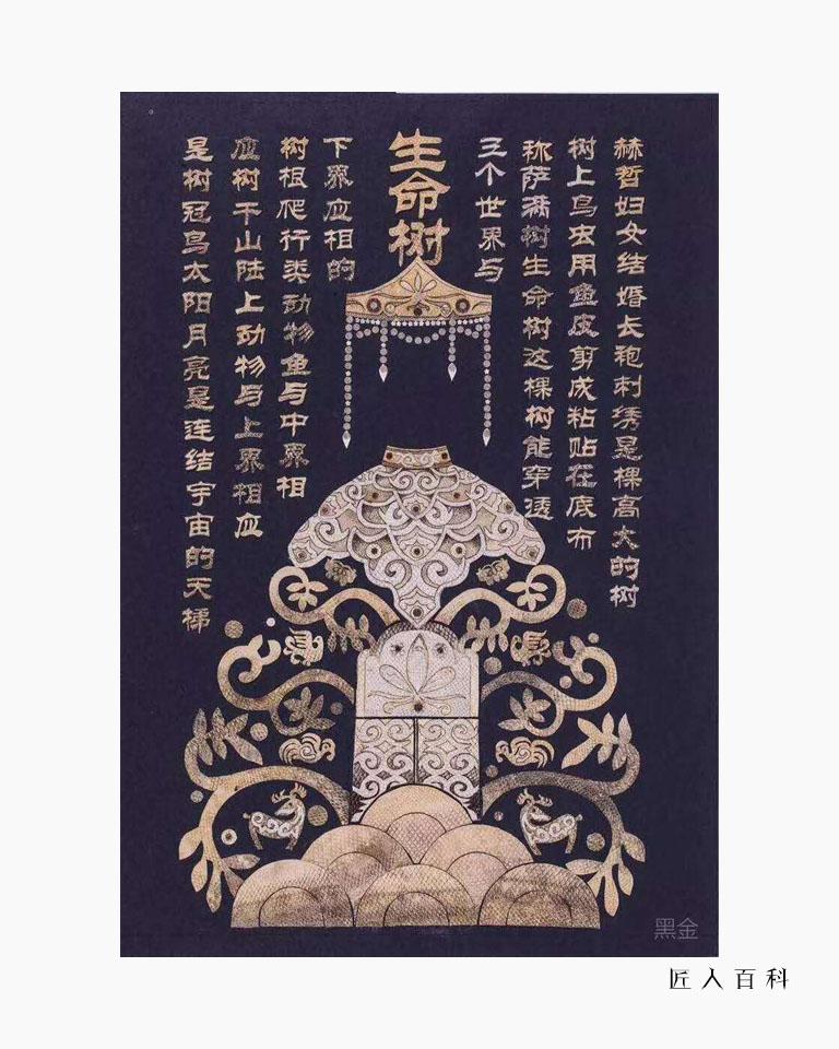 张林(鱼皮画)的作品-10.jpg