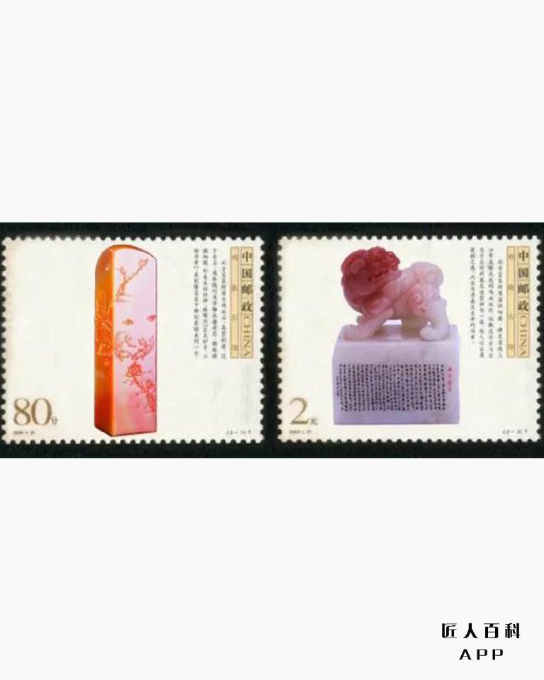 石凹的作品-印章特种邮票