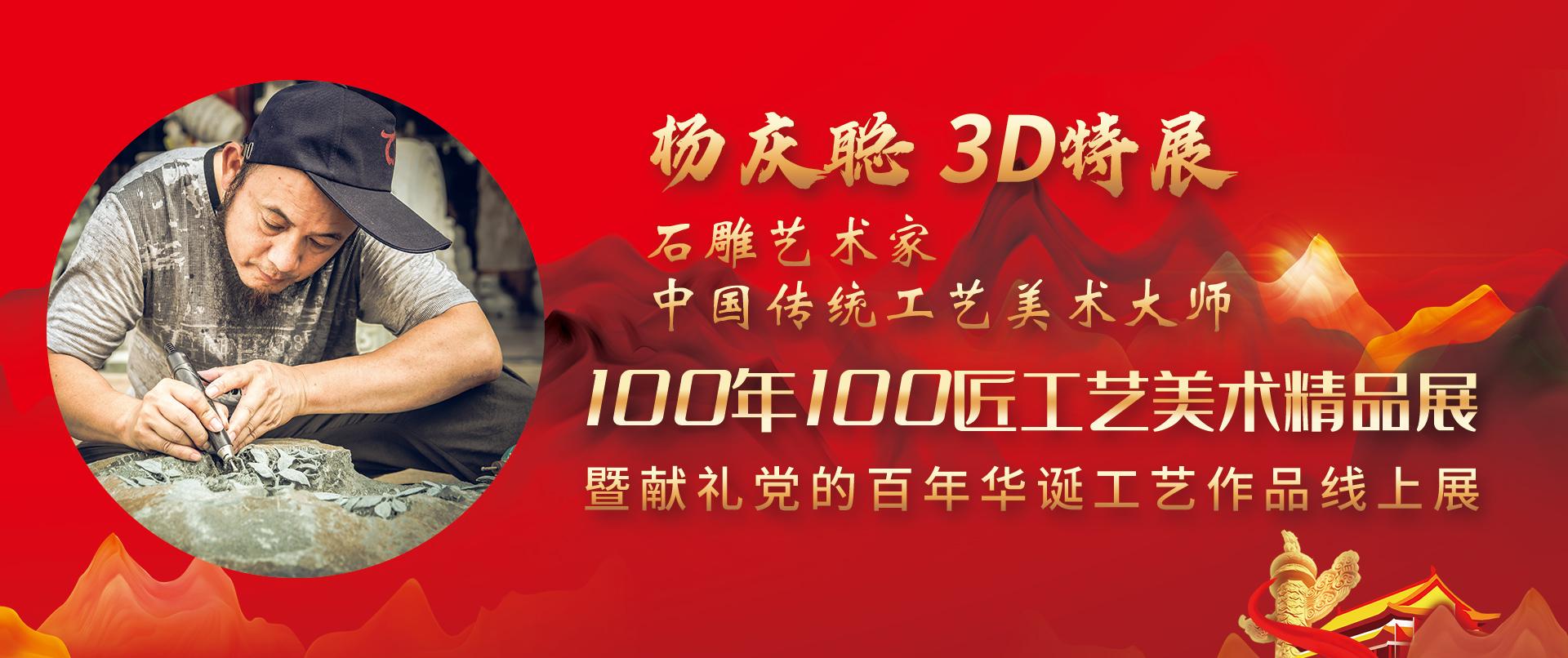 杨庆聪3D特展-100年100匠工艺美术精品展