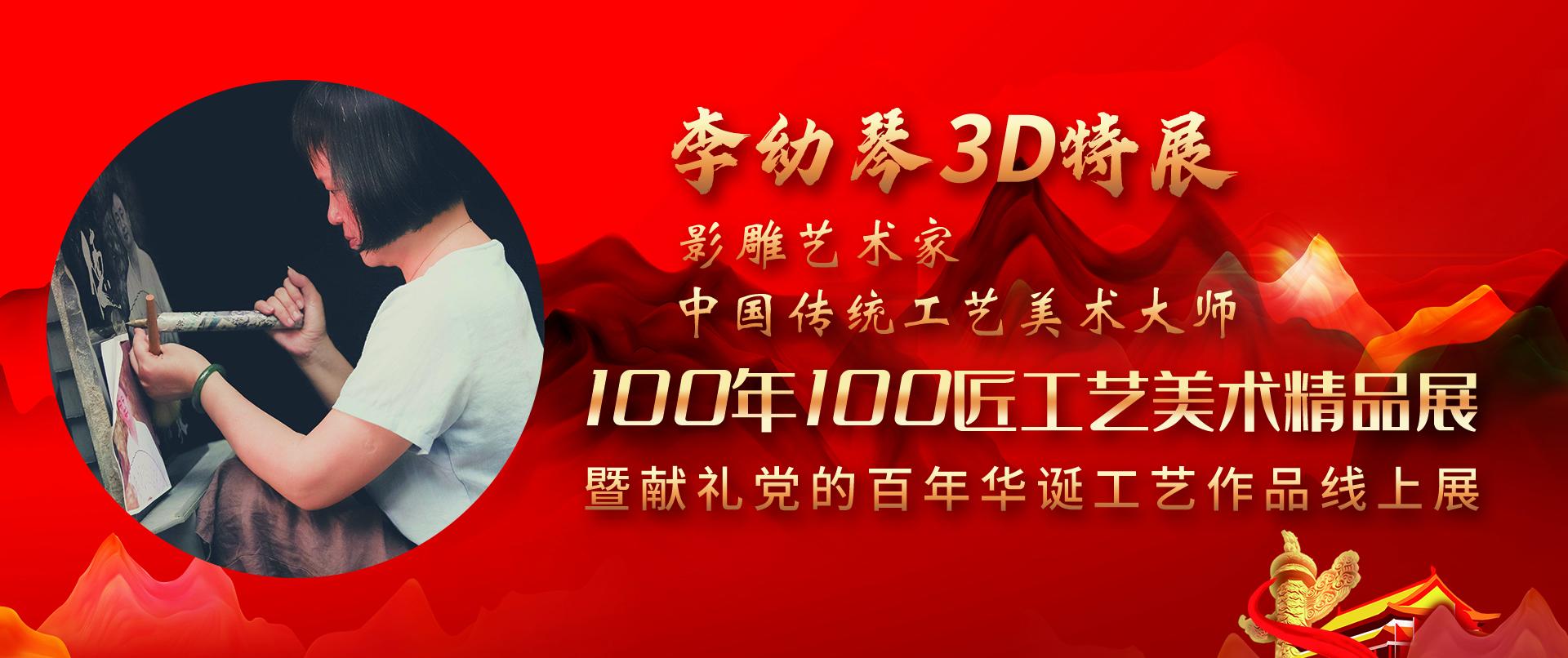 李幼琴3D特展-100年100匠工艺美术精品展