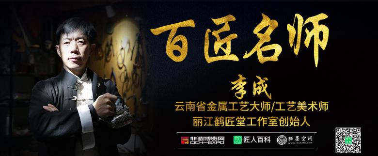 李成(金属工艺大师)