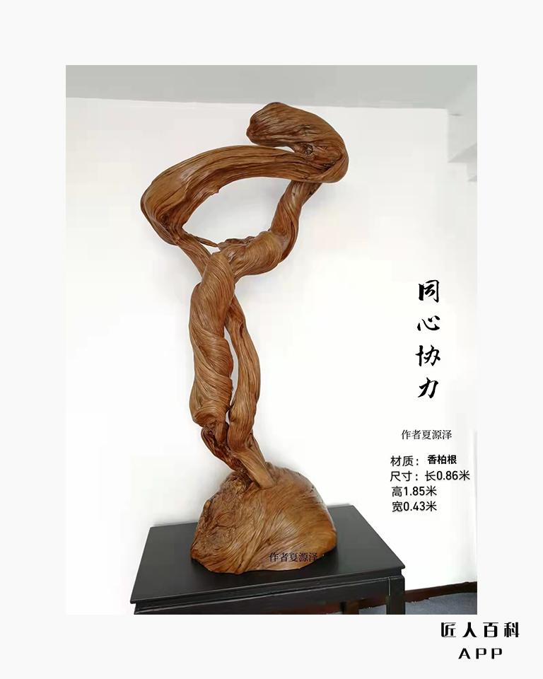 夏源泽(中国根艺美术大师)的作品-3.jpg