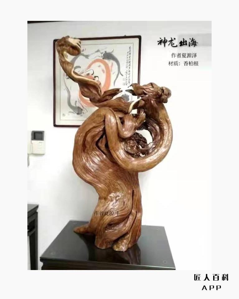 夏源泽(中国根艺美术大师)的作品-5.jpg