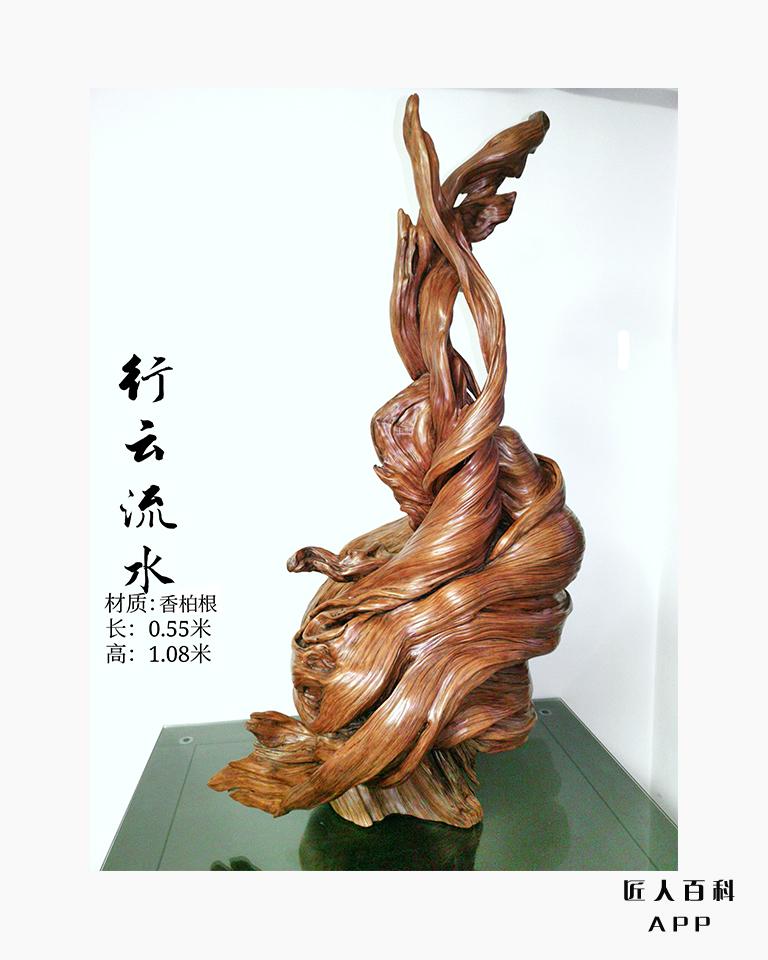 夏源泽(中国根艺美术大师)的作品-2.jpg