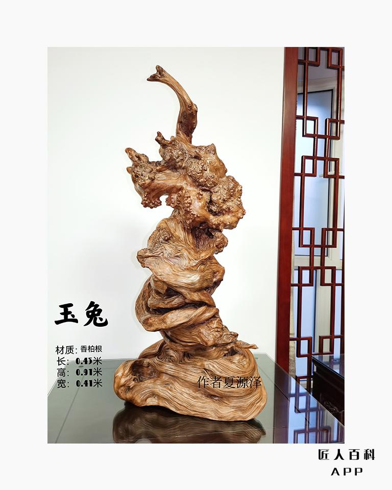 夏源泽(中国根艺美术大师)的作品-4.jpg