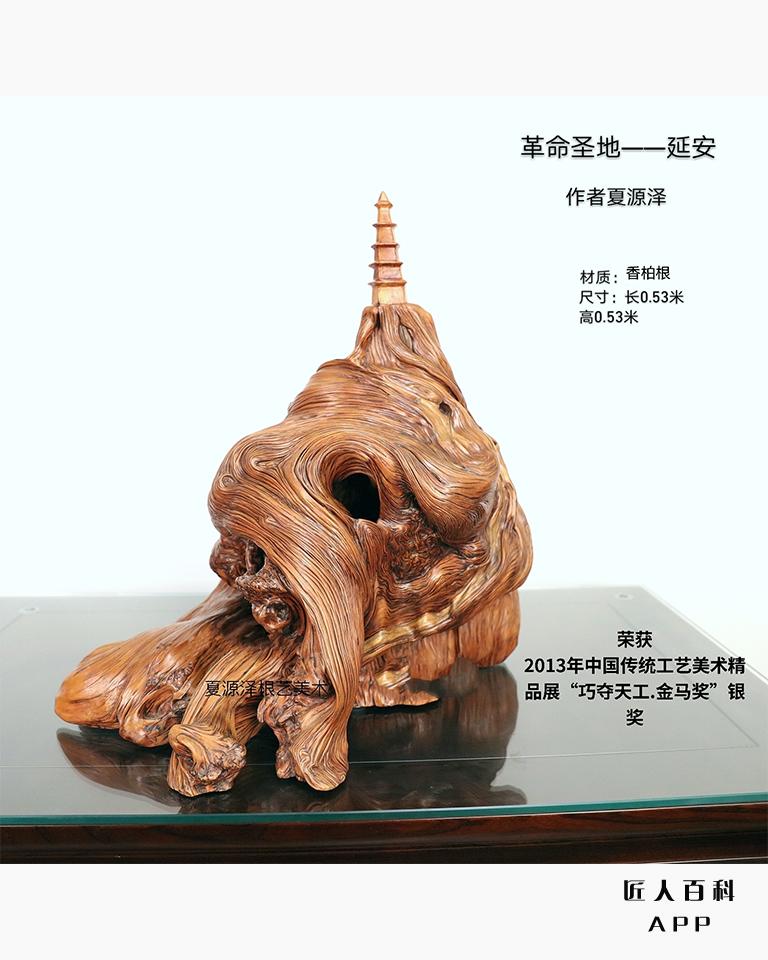 夏源泽(中国根艺美术大师)的作品-6.jpg